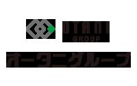 オータニグループ