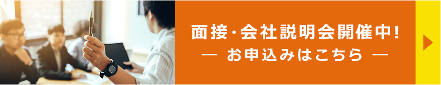 WEB面接・会社説明会